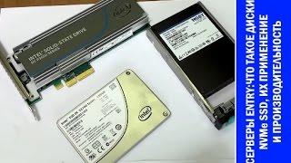 Серверы: обзор от Entry - что такое NVMe SDD и какие преимущества в применении NVMe