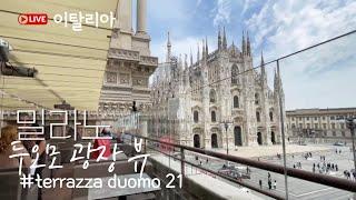 밀라노 두오모 조망 카페에서 상황 보고 유럽 유럽 이탈…