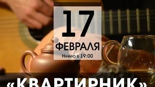 Квартирник 2017