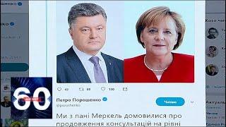 Бондаренко: в твитах Порошенко нет никакого смысла! 60 минут от 20.08.18
