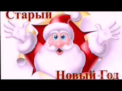 Прикольное видео со Старым Новым годом! - Ржачные видео приколы
