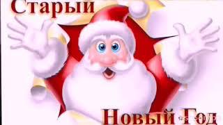 Прикольное видео со Старым Новым годом!
