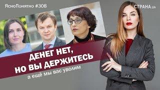 Денег нет, но вы держитесь, а ещё мы вас уволим   ЯсноПонятно #308 by Олеся Медведева