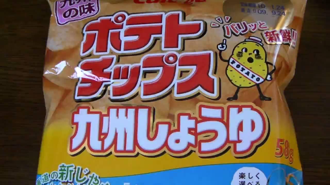 しょうゆ ポテチ 九州
