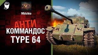 Type 64 - Антикоммандос №56 - от Mblshko [World of Tanks]
