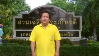 เสื้อเหลืองร่วมฉลองครองราช60ปี