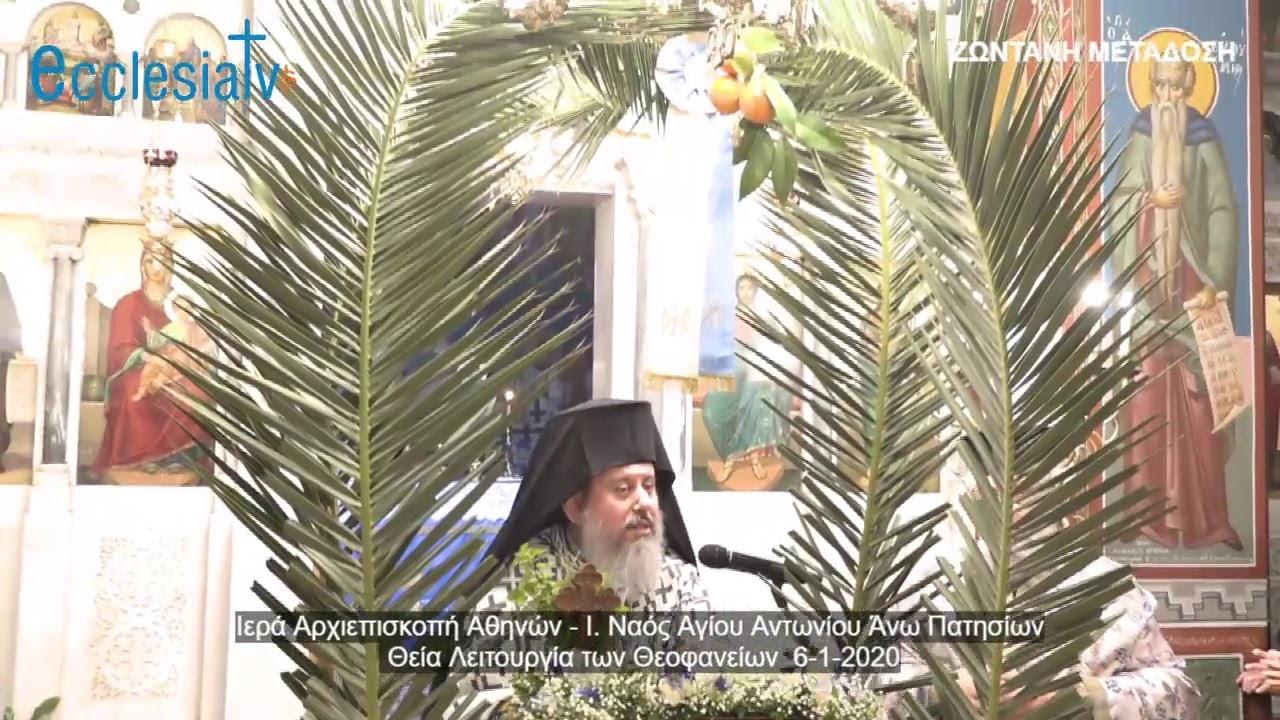 Θεία Λειτουργία των Θεοφανείων 6-1-2020