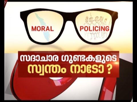Moral Policing in Kerala | News Hour 24 Feb 2017