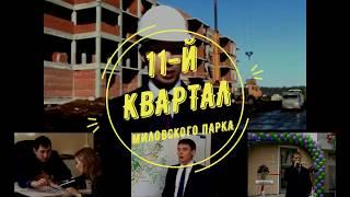 Артем Ковшов: Гарантии или обман? 11-й квартал ЖК Миловский парк.