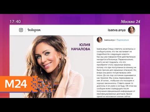 Юлию Началову подключили к аппарату ИВЛ - Москва 24