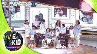 เพลง อิ่มอุ่น | We Kid Thailand เด็กร้องก้องโลก