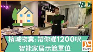 Download 【檳城睇樓】Lily帶你參觀Muze@PICC檳城國際商業城 1,200呎智能家居示範單位