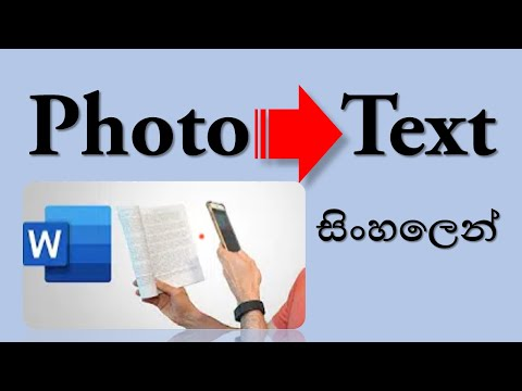 How to convert image to word document   Sinhala I SL Free Education