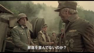 『戦争のはらわた』映画オリジナル予告編