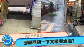 淡滨尼邻里商店 一下大雨变水池? - YouTube