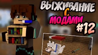 Я СДЕЛАЛ НАНО-САБЛЮ | Выживание в Minecraft PE с Модами Летсплей #12 - [ IndustrialCraft PE ]