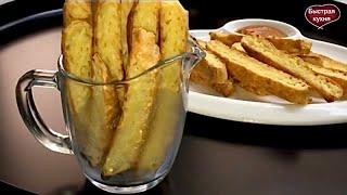 Супер перекус! Очень простой рецепт сырных палочек.