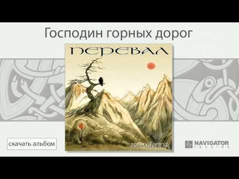 Клип Мельница - Господин горных дорог