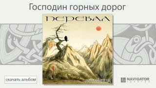 Мельница - Господин горных дорог (Перевал. Аудио)