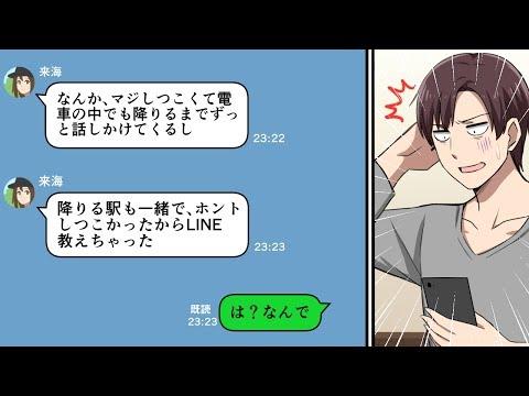 【LINE】ヤキモチを妬かせたい彼女の行動がウザイ→優しい彼氏も限界を迎え仕返しにでたwww(スカッとするLINE)