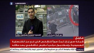 تفاصيل مثيرة تكشفها شبكة سي إن إن بشأن قضية مقتل جمال خاشقجي