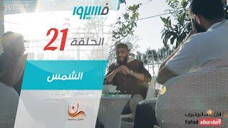 فهد الكندري - برنامج فسيروا - الشمس - الحلقة  21   Fahad AlKandari - Faseero - The Sun - Eps# 21