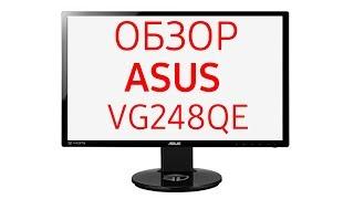 обзор монитора ASUS VG248QE