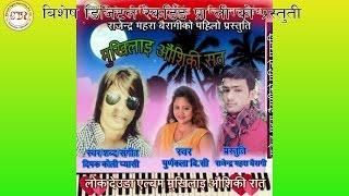 New Nepali Lok Deuda Song 2073/2017  | Mukhilai Aushiki Rat  | Purnkala BC & Dipak Koli Pyasi