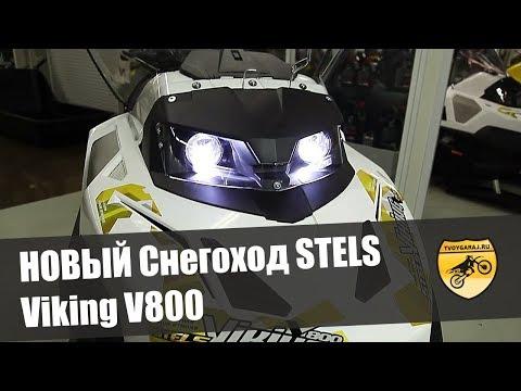 Снегоход STELS Viking V800