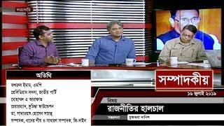 রাজনীতির হালচাল | সম্পাদকীয় | ১৬ জুলাই ২০১৯ | SOMPADOKIO | TALK SHOW