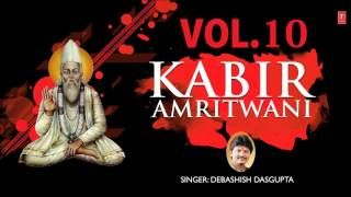 Kabir Amritwani Vol.10 By Debashish Dasgupta Full Audio Songs Juke Box
