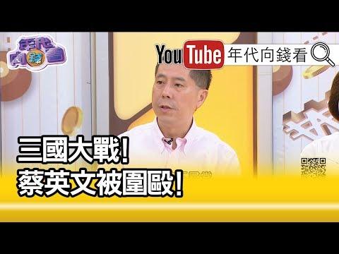 精彩片段》汪浩:拉下蔡英文誰當選都能接受...【年代向錢看】190823