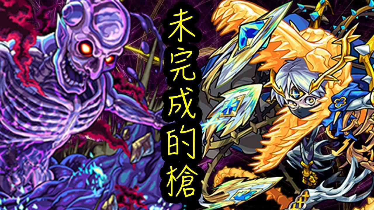 暗鬥神 虛空【初日攻略】未完成的庫胡林槍【怪物彈珠 Monster Strike】 - YouTube