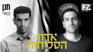 חנן בן ארי & איזי - אדון הסליחות