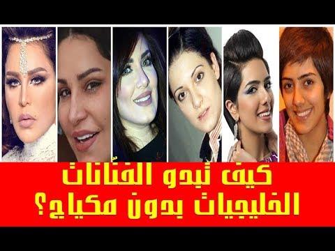 b4dff2daacbdb أخبار النجوم المشاهير والفن   كيف تبدو الفنّانات الخليجيات بدون مكياج؟