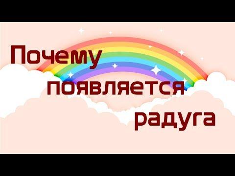Почему Появляется Радуга, Лунная радуга, Двойная радуга, Перевернутая радуга