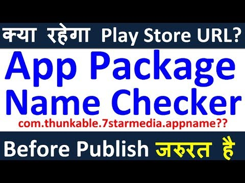 App Package Name Checker before Publish - Thunkable (Generate Play Store Link before App Published)
