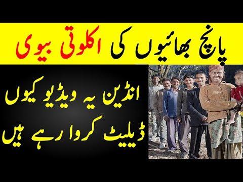 Common Wife of Five Brothers   Panch Bhaiyon Ki Aik Biwi, Kia Hai Haqeeqat   TUT