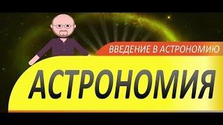 видео Что изучает астрономия?