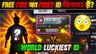 FREE FIRE KA FIRST ID KISKA HAI?😲 TOP 5 WORLD'S LUCKIEST PLAYER || GAREENA FREE FIRE