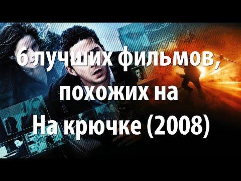 Киноляпы: На крючке (2008)