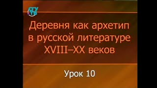 Урок 10. Память и время: Валентин Распутин