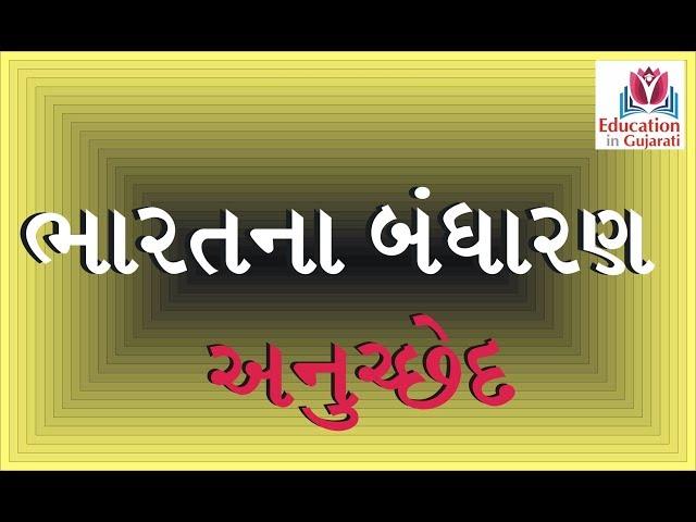 Bharat bandharan anuched || exam material