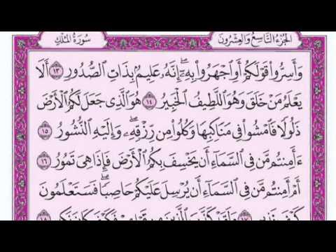 تحميل سورة الملك بصوت عبد الباسط