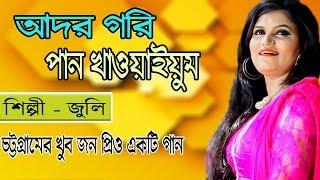 ADOR GORI PAN KHAIYUM BY JULI SUPER HIT CTG SONG GOLDEN COLECTION (MUSIC BANK BD)