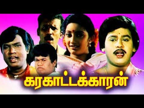 கரகாட்டக்காரன்-Karagattakaran-Ramarajan,Kanaka,Goundamani,Senthil,Mega Hit tamil H D Full Movie