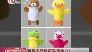 刘嘉玲林志颖谢娜扎堆开网店 黄晓明卖搓澡巾