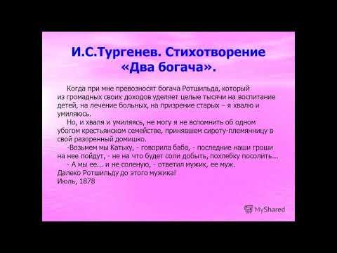 Как быстро выучить стих ДВА БОГАЧА И.С. Тургенев