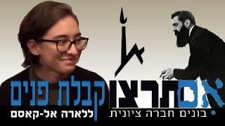 אם תרצו   הכינו ללארה אל-קאסם קבלת פנים באוניברסיטה העברית