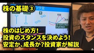 ③ Stock investment basics-Let's decide the stock stance. Stable or growing? Easy explanation